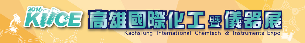 Kaohsiung International Chemtech & Instruments Expo | Lao Soung (LS